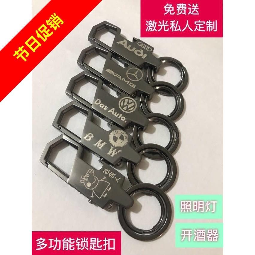 抖音网红小猪佩奇钥匙扣奔弛宝马奥迪创意多功能金属开瓶器钥匙扣