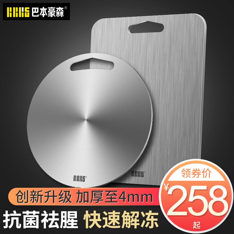 德国304不锈钢切菜板擀面板砧板家用案板圆形抗菌防霉厨房水果板