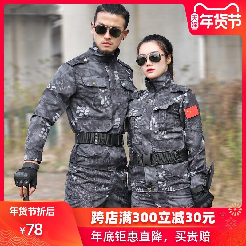 户外特种兵迷彩服套装男耐磨军装作战训练服军训服加厚劳保工作服