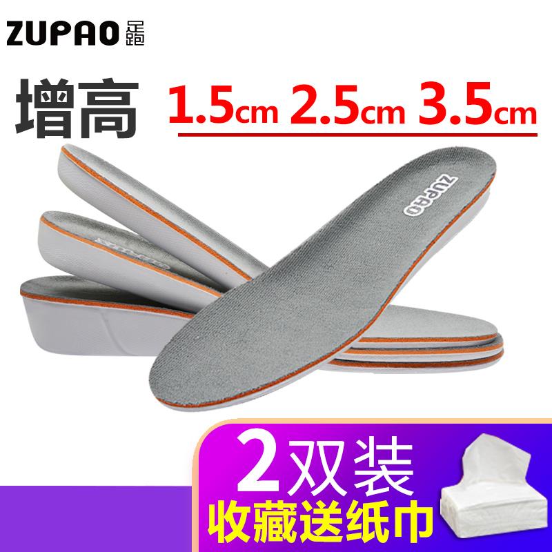 2双装 内增高鞋垫男吸汗减震运动加厚女软底舒适网红增高神器鞋垫