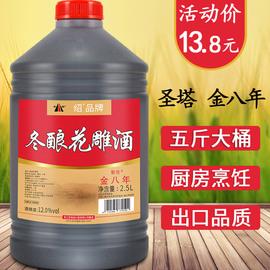 绍兴特产黄酒2.5L圣塔金八年花雕酒糯米酒5斤桶装加饭酒老酒料酒