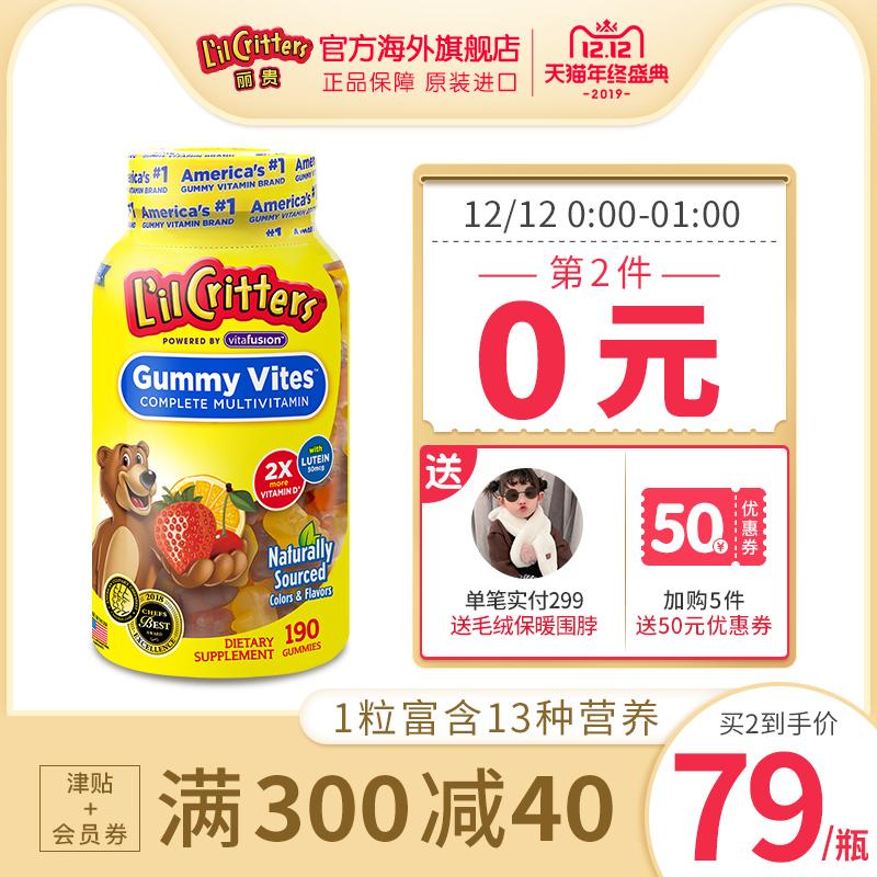 丽贵lilcritters进口小熊软糖宝宝vc儿童复合多种维生素vd美国d3 天猫优惠券:满6元减5元