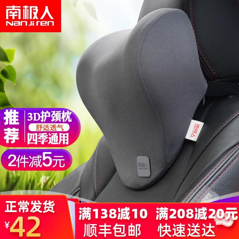 南极人汽车头枕护颈枕记忆棉座椅车用腰靠枕一对车载用品枕头四季
