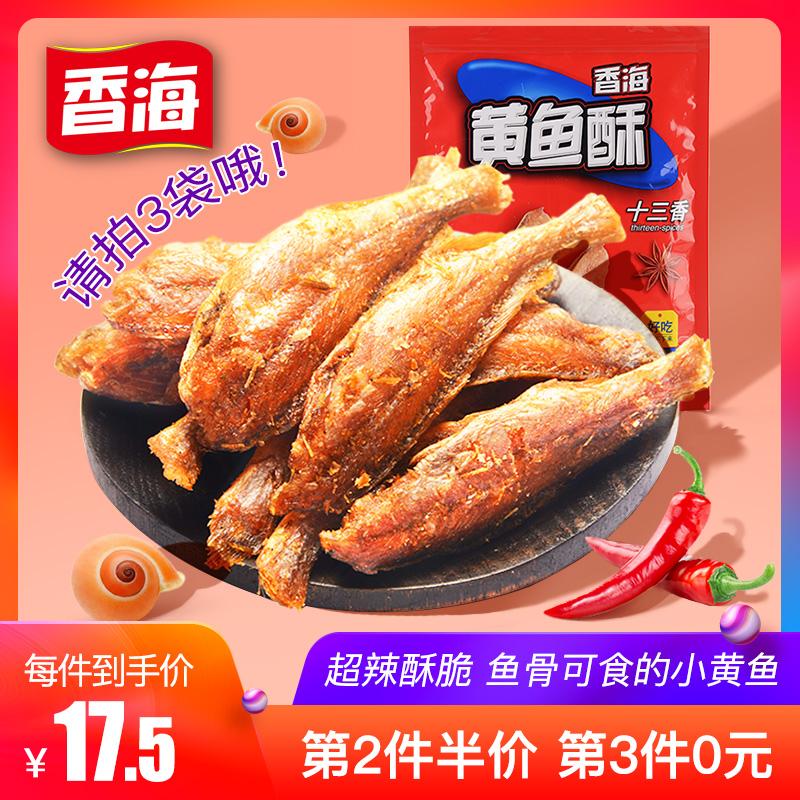 香海十三香黄鱼酥鱼干香辣即食香酥小黄鱼仔休闲海鲜零食特产小吃