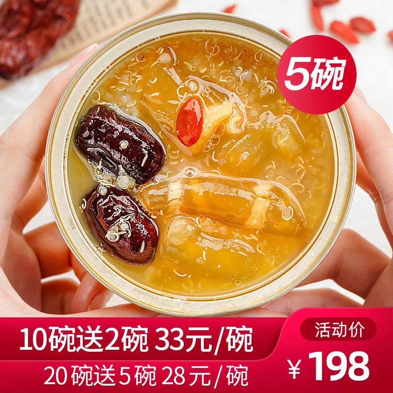 燕天滋即食花胶鱼胶干货正品 5碗孕妇滋补胶原蛋白藜麦深海鱼肚汤