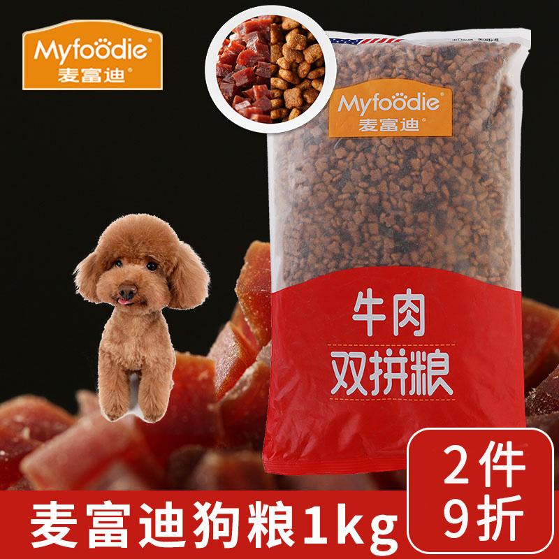牛肉双拼粮1kg 小中大型成犬狗粮金毛萨摩耶天然粮通用型2斤试吃