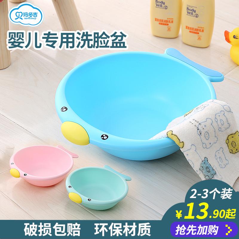 2/3个装婴儿洗脸盆塑料家用宝宝小盆子儿童新生儿用品洗PP屁屁股