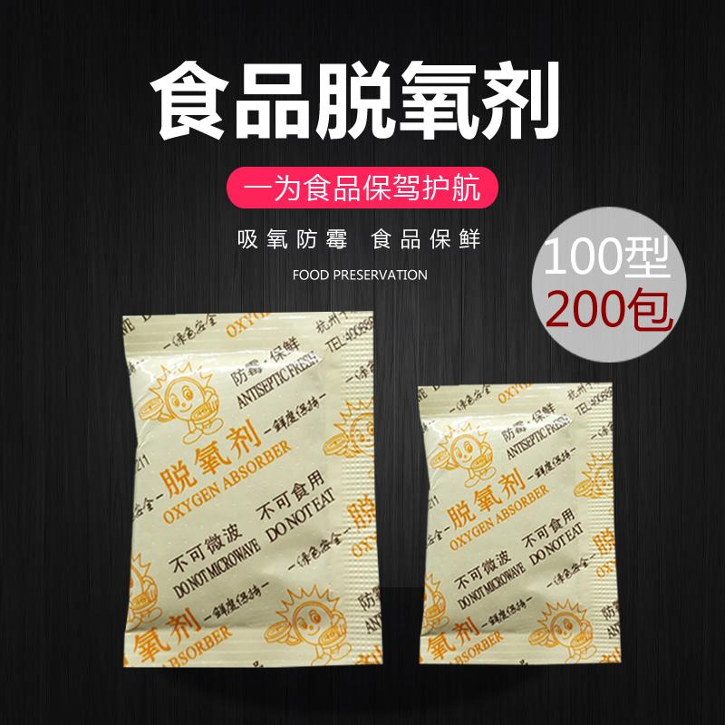 100型脱氧剂食品干燥剂 糕点月饼保鲜剂干果茶叶防潮除湿剂干燥剂