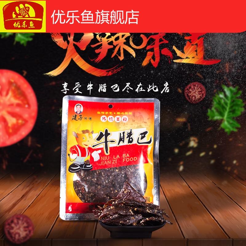 新款 广西柳城特产牛腊巴牛肉干风干牛肉休闲聚会零食牛肉类