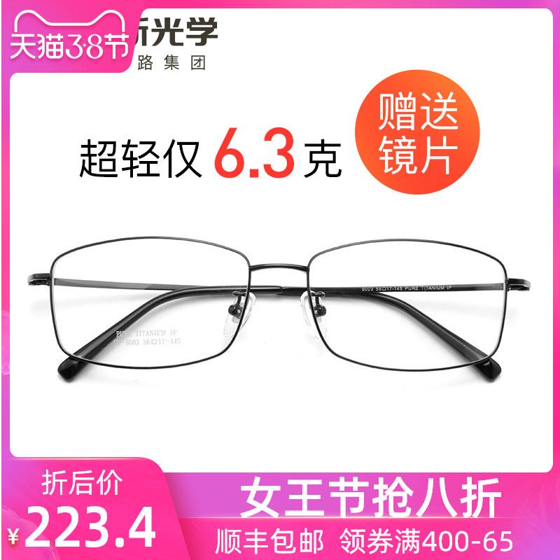 万新纯钛超轻 近视眼镜方框防蓝光辐射眼镜框架男女眼镜框TAI6003