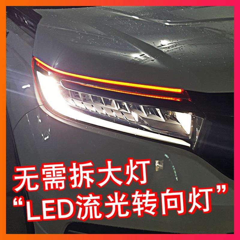 汽车led导光条超薄日行灯流水带转向泪眼灯改装通用大灯装饰灯条