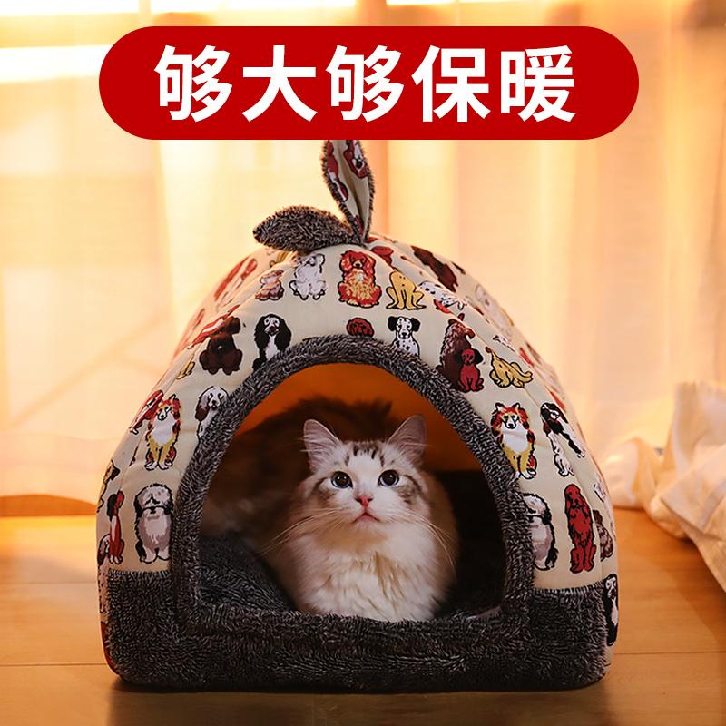 猫窝冬天保暖狗窝四季通用宠物猫咪床小型犬泰迪封闭式蒙古包冬季