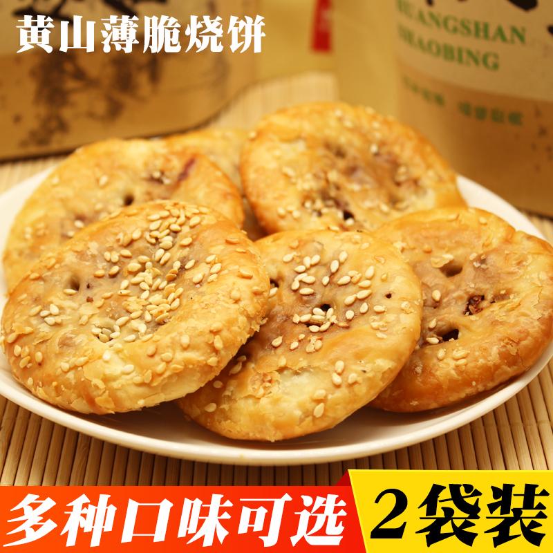 正宗黄山薄脆烧饼 梅干扣菜肉酥烧饼安徽特产网红美食糕点心小吃