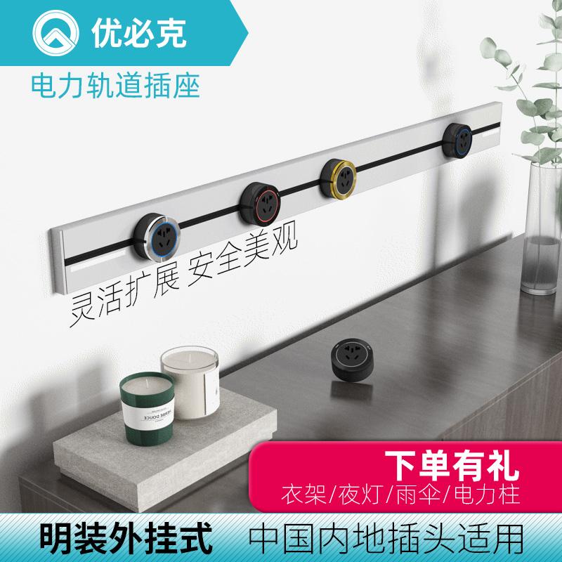 优必克明装外挂式可移动电力轨道插座厨房多口多位扩展中国国内版