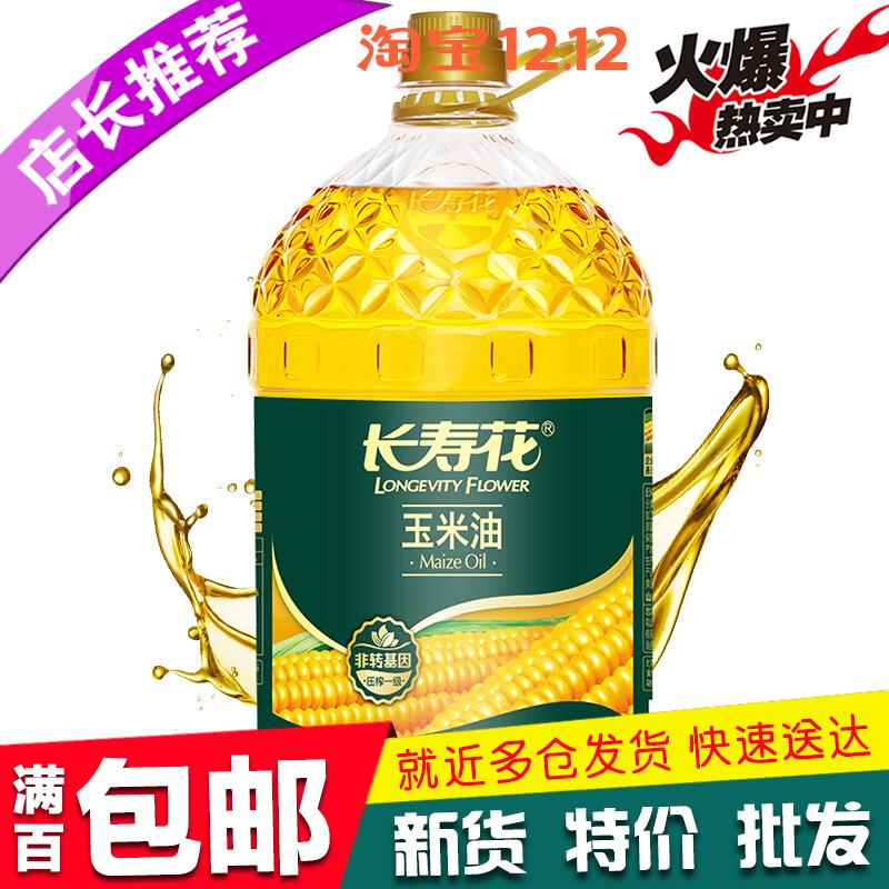 长寿花玉米油6.18L桶装压榨一级健康清香食用油 2桶起包邮批发