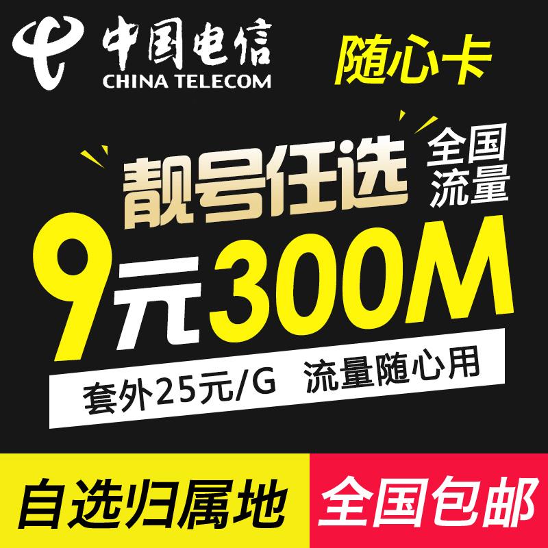 中国电信手机卡4g流量卡0月租电话号码卡随心卡靓号全国通用永久