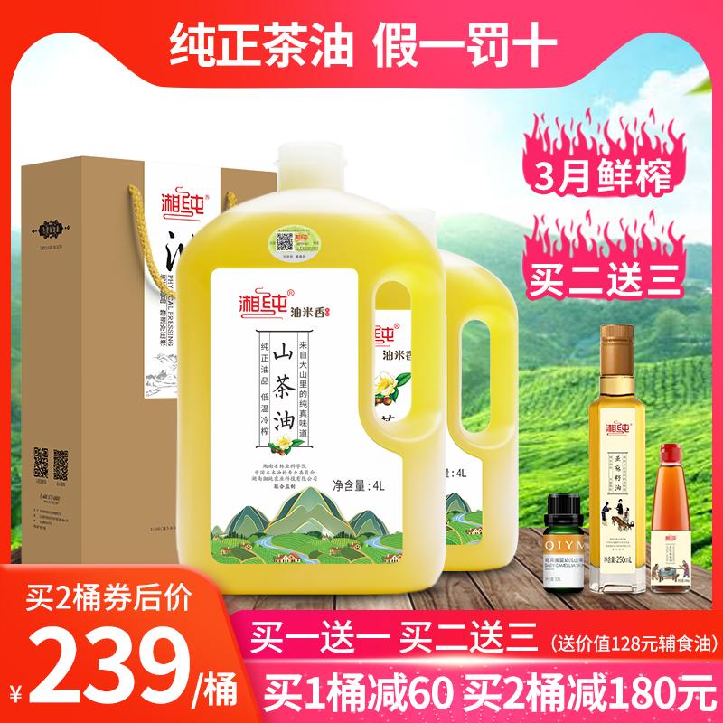 湘纯正品湖南省正宗山茶油 烹饪野生茶籽家用炒菜食用油茶仔油4L