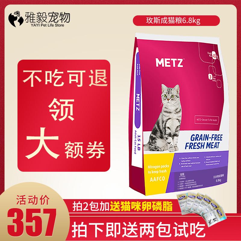 玫斯成猫粮6.8kg无谷物鲜肉玫斯猫粮英短蓝猫通用宠物猫粮15磅