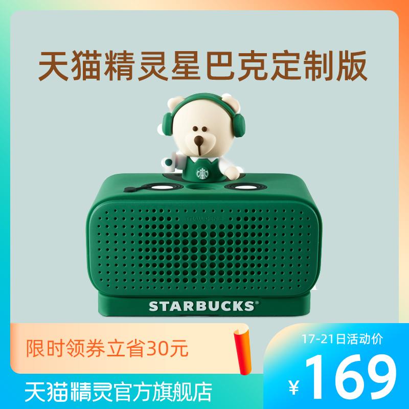 天猫精灵方糖R星巴克定制版智能蓝牙音响机器人AI语音助手礼物