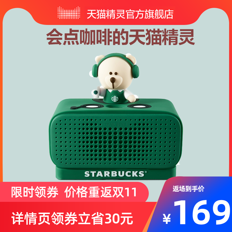 天猫精灵智能音箱星巴克定制版蓝牙音响智能机器人AI语音助手礼物