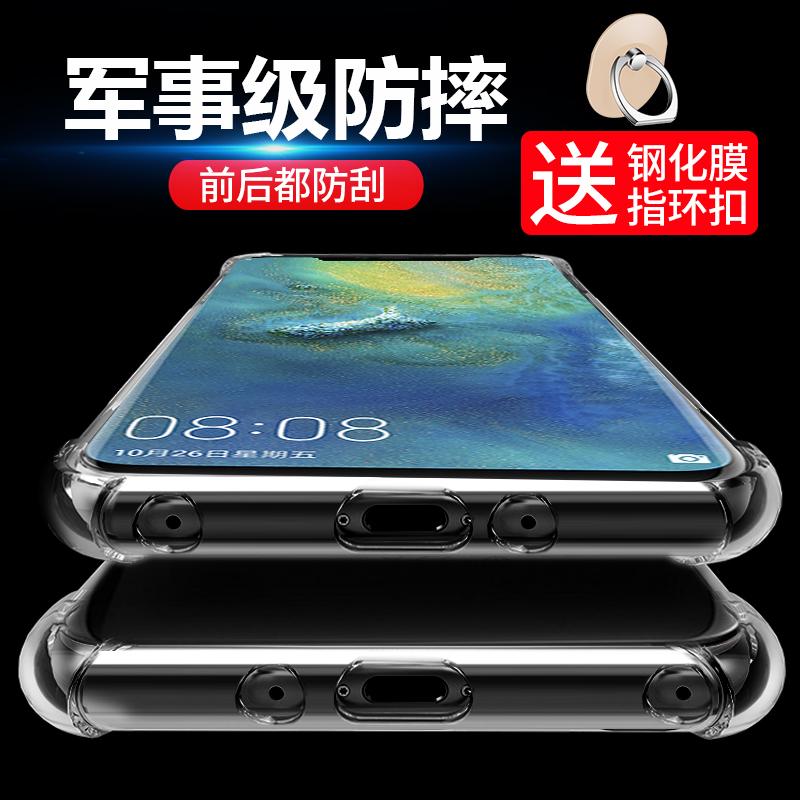 <b>华为mate20手机壳mate20pro保护套20x超薄透明男硅胶</b>