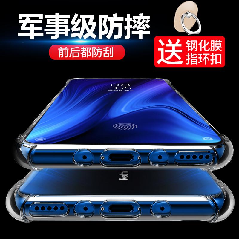 小米红米K20pro手机壳RedmiK20pro保护套透明软硅胶全包气囊防摔P