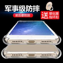 (小)米maxqi2手机壳气goi(小)米max3保护套透明(小)米max软壳硅胶全包男女新