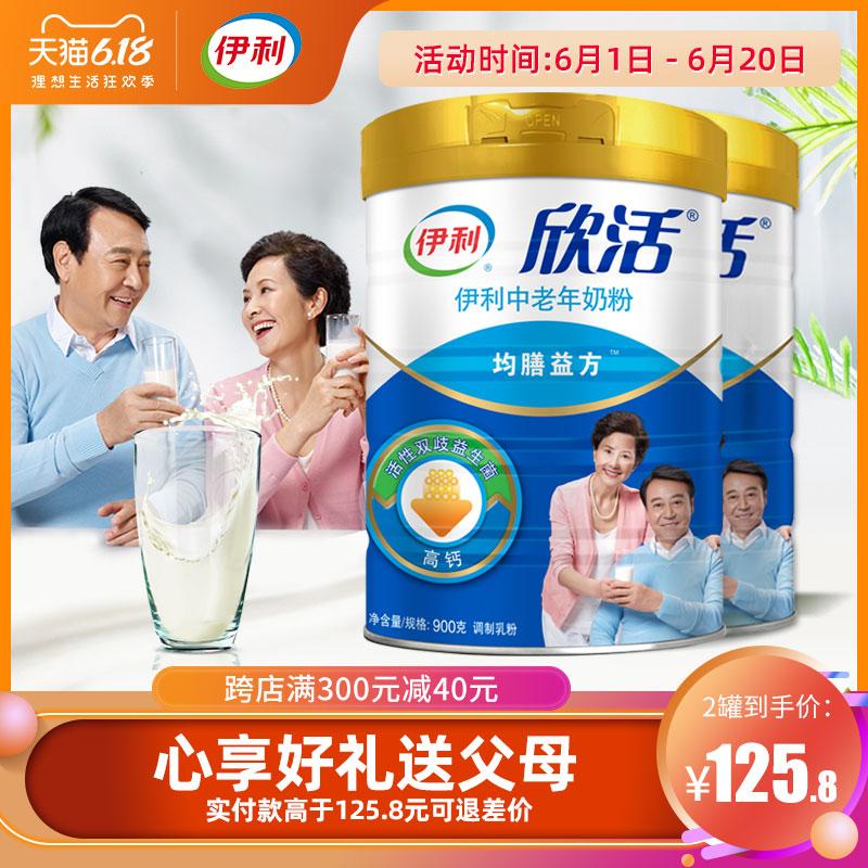伊利中老年奶粉旗舰店欣活2罐装 益生菌高钙成年中年老人营养牛奶