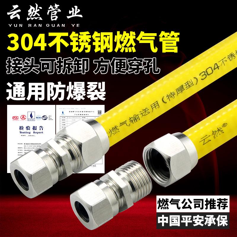 304不锈钢燃气管天然气管煤气管家用预埋穿墙穿孔防爆波纹管软管
