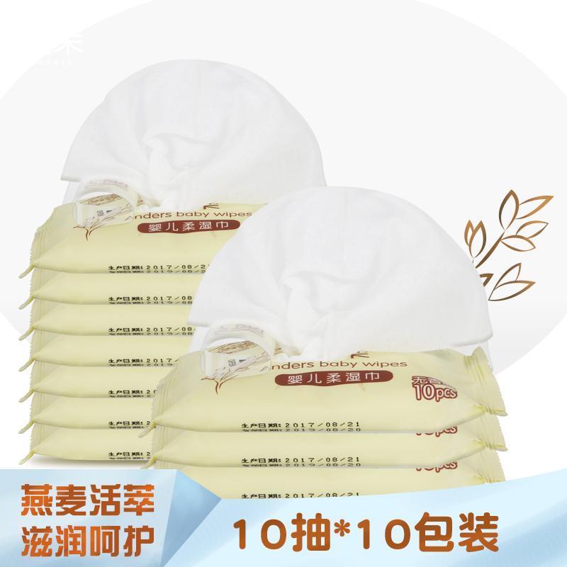 奥朵湿巾 婴儿湿纸巾10片*10包无香新生儿童宝宝手口湿巾纸包邮