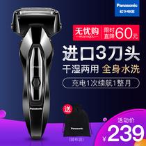 松下剃须刀智能往复式电动充电式男士胡须刀刮胡子全身水洗刮胡刀