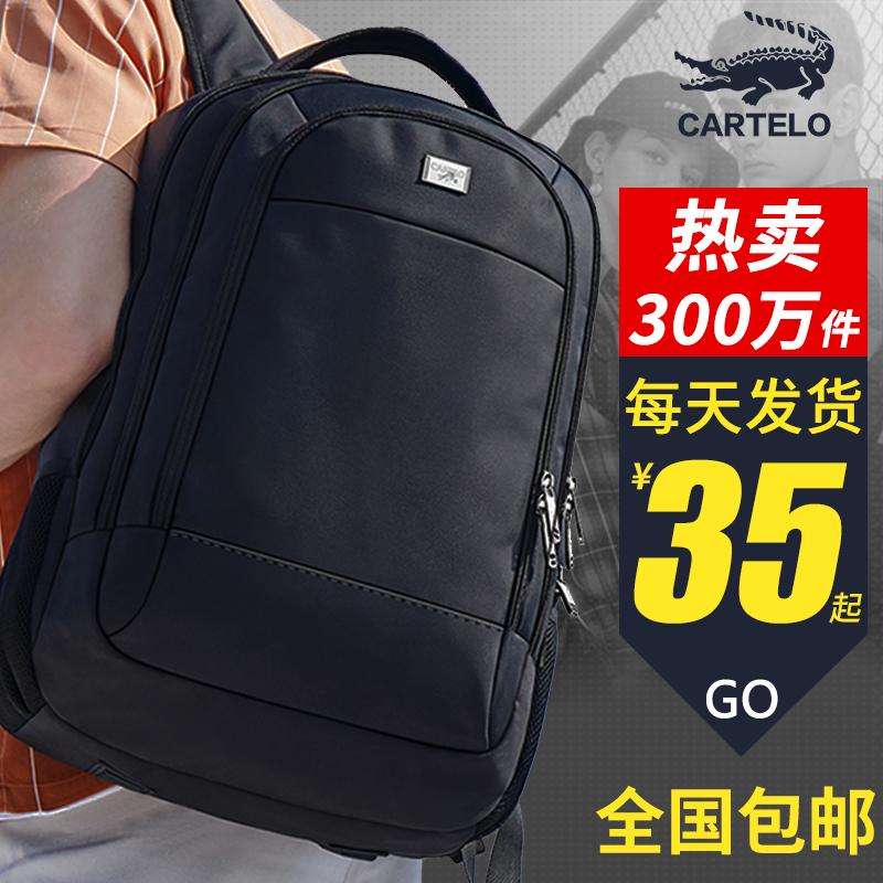点击查看商品:男士旅行电脑背包女大学生时尚潮流双肩包高中初中学生大容量书包