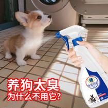 宠物消毒液狗狗除臭剂室内去味猫砂猫咪去尿味骚除味喷雾杀菌家用