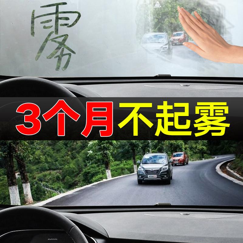 防雾剂汽车挡风玻璃防雨喷剂车内防起雾车用冬季车窗长效去雾除雾