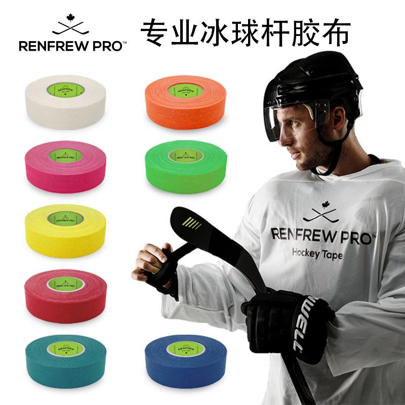 正品Renfrew 冰球杆拍头杆尾冰球胶布黑色白色花色冰球杆摩擦胶带