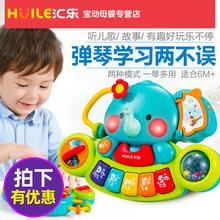 汇乐(小)萌象探索ho4手指训练up益智宝宝婴儿音乐玩具