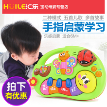 汇乐婴儿手指启蒙学习琴宝宝0-1ss13益智儿yd个月玩具6