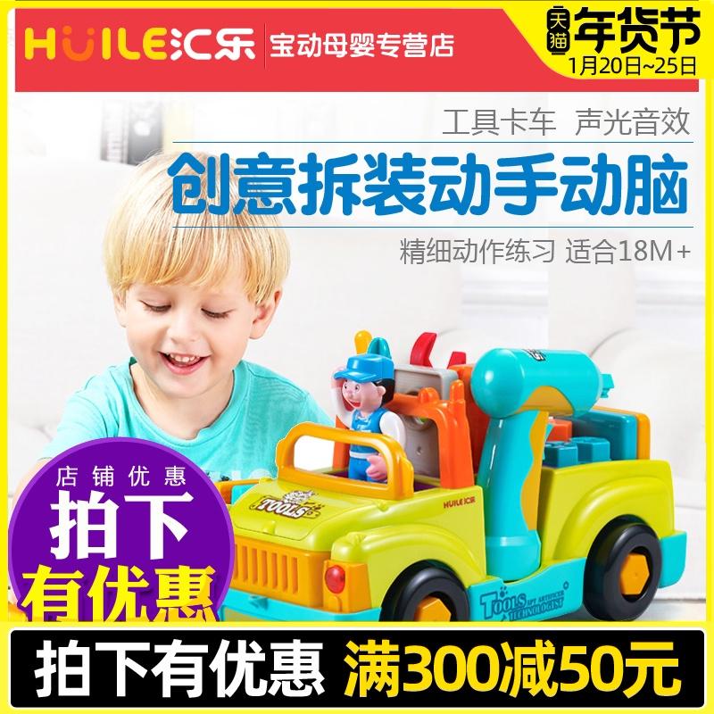 汇乐电动组装益智拆装拆卸螺丝螺母组合工具车工程车男孩玩具卡车