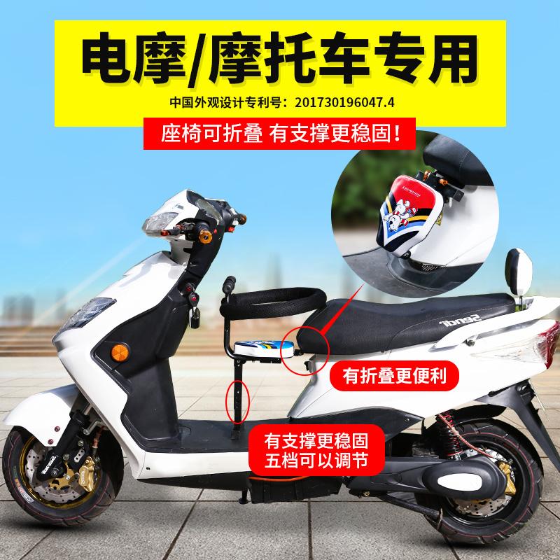 电动车儿童坐椅子前置踏板车摩托车电摩车宝宝安全座椅小孩电瓶车