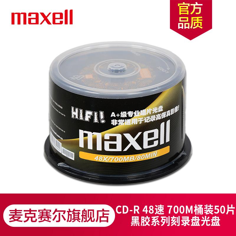 日本Maxell麦克赛尔CD-R光盘刻录空白光盘黑胶cd音乐盘桶装50片DVD光盘车载光盘多规格可选