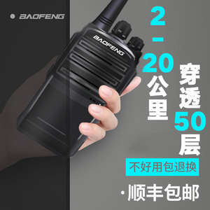 Baofeng BFX2 wireless walkie-talkie outdoor Baofeng 50 km high-power intercom hand-held walkie-talkie
