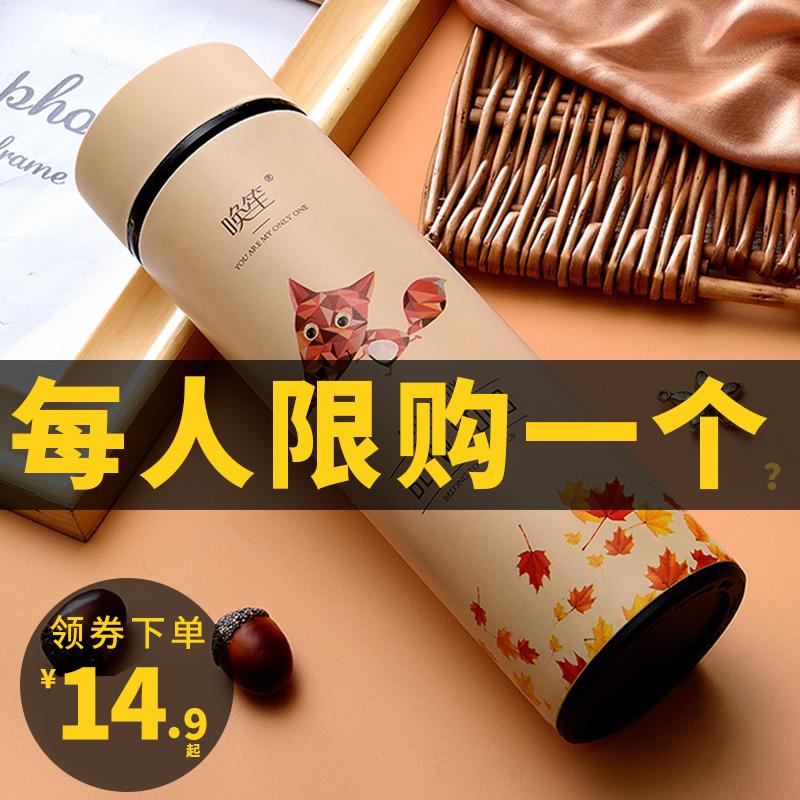 唤笙保温杯男女士学生韩版清新文艺创意304不锈钢便携水杯子定制