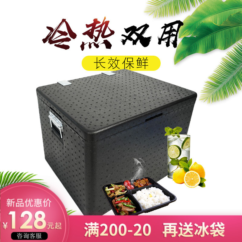 懒猫保温箱泡沫箱epp外卖箱送餐箱外送加厚双温箱恒温箱商用配送