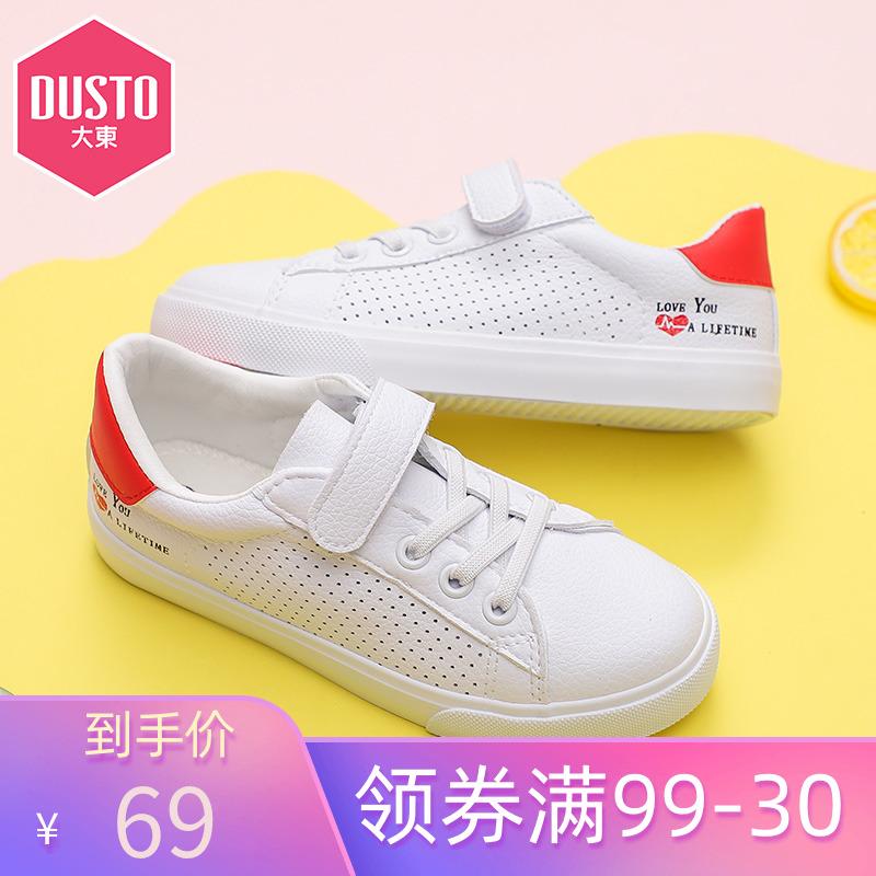 大东童鞋儿童小白鞋2019新款女童板鞋夏季小学生运动鞋男童鞋子潮
