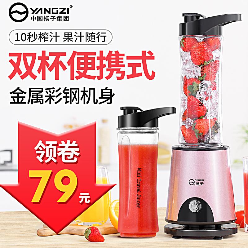 扬子 YZ-GZ06榨汁机多功能迷你家用果汁榨汁杯电动便携全自动果蔬