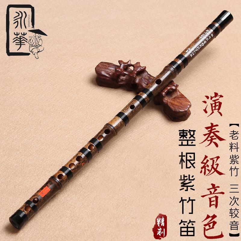 永华一节紫竹笛子乐器高档专业演奏考级竹笛成人初学古风陈情横笛