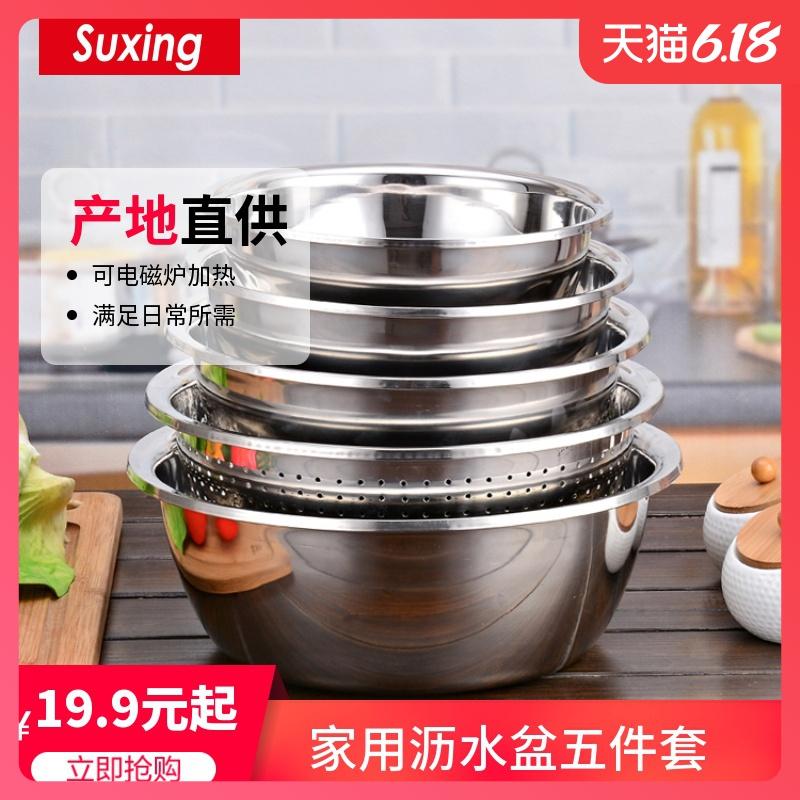 苏兴不锈钢盆子套装加厚家用厨房打蛋和面洗菜沥水篮漏汤盆五件套