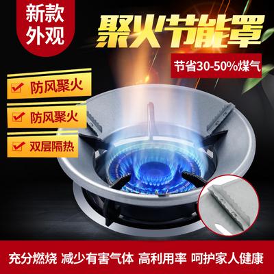 煤气灶聚火防风节能罩通用液化气挡风罩架子燃气灶节能圈家用配件
