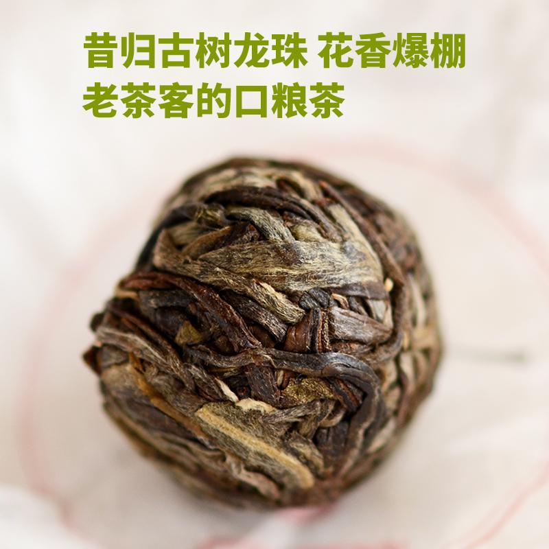 百花吟茶叶 云南普洱茶生茶龙珠 临沧昔归头春古树料500克/罐礼盒