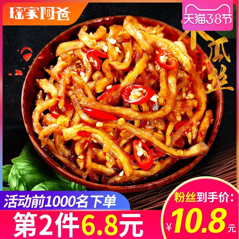 [不满意包退]香辣木瓜丝干酱菜广西横县木瓜丁条下饭菜咸菜榨菜